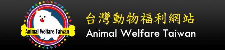 台灣動物福利網站